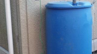 自作雨水タンクの作り方