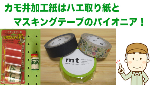 カモ井加工紙はリボンハイトリ(ハエ取り)とマスキングテープのパイオニア!