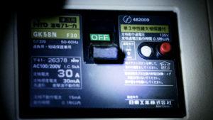 分電盤のブレーカーが落ちた(トリップした)際の対処方法と分電盤の基礎知識