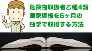 危険物取扱者乙種4類国家資格を6ヶ月の 独学で取得する方法