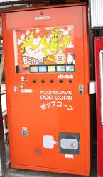 懐かしいポップコーンの自販機 中古タイヤ市場 相模原店自販機コーナー昭和レトロ自販機