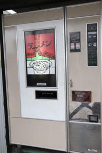 富士電機麺類自販機 ラーメン自販機 中古タイヤ市場 相模原店自販機コーナー