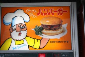 ほっかほかハンバーガー自販機 中古タイヤ市場 相模原店自販機コーナー