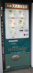 カップアイスの自販機「木次乳業 マリアージュアイス」