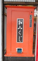 おみくじ 中古タイヤ市場 相模原店自販機コーナー