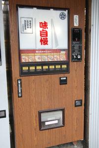 ホットスナック自販機「味自慢」 中古タイヤ市場 相模原店自販機コーナー
