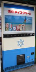 アイスクリームの自販機「雪印アイスクリーム」 中古タイヤ市場 相模原店自販機コーナー